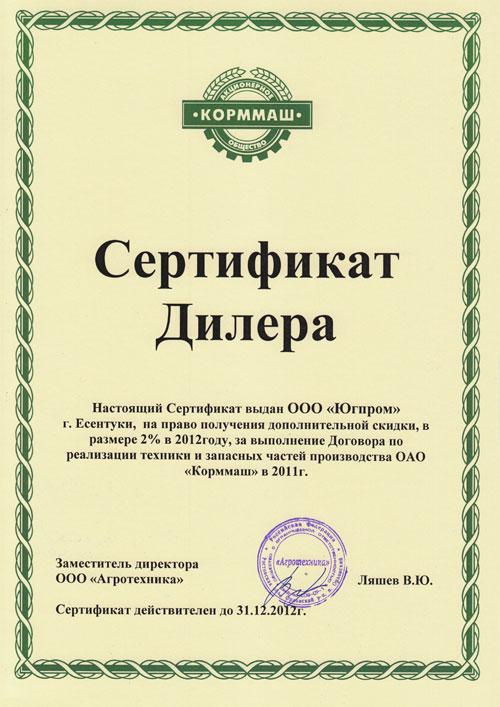 Сертификат дилера скачать образец